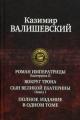 Роман императрицы. Екатерина II. Вокруг трона. Павел I. Сын великой Екатерины
